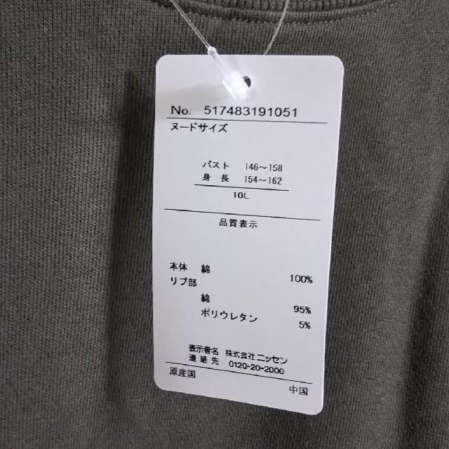 ニッセン(ニッセン)のチュニック レディースのトップス(チュニック)の商品写真