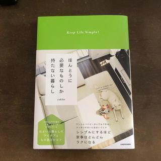 角川書店 - ほんとうに必要なものしか持たない暮らし Keep Life Simple!