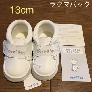 familiar - タイムセール★ファミリア ファーストシューズ 白 13cm