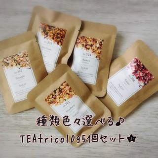 TEAtrico ティートリコ 食べれる紅茶 10gサイズ色々選べる5点セット