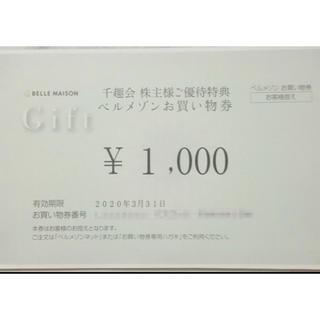ベルメゾン - 千趣会 株主優待 ベルメゾン お買い物券 1000円 クーポン