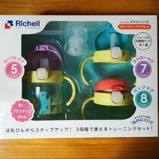 リッチェル(Richell)のリッチェル ステップアップマグセット(マグカップ)