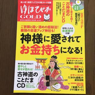 ゆほびかGOLD 2019年 05月号 (ニュース/総合)