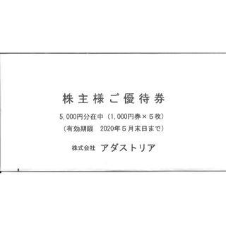「アダストリア 株主様ご優待券 5,000円 2020年05月末日期限」