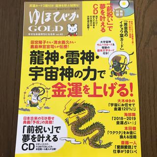 ゆほびかGOLD vol.40 幸せなお金持ちになる本 (ゆほびか2018年11(ニュース/総合)