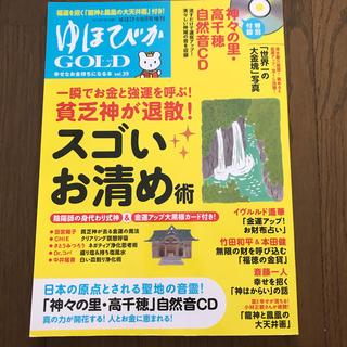 ゆほびかGOLD vol.39 幸せなお金持ちになる本 2018年 08月号 (ニュース/総合)