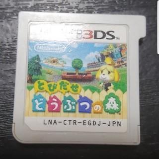 ニンテンドー3DS(ニンテンドー3DS)の3DS どうぶつの森 ソフトのみ 動作確認済み 値下げ不可(携帯用ゲームソフト)