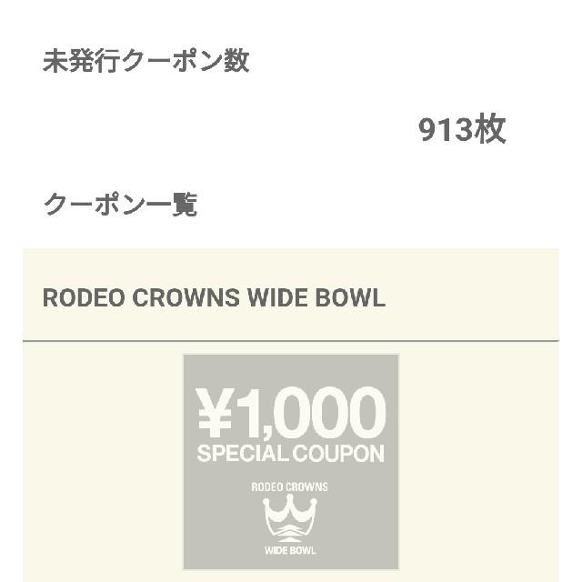 RODEO CROWNS WIDE BOWL(ロデオクラウンズワイドボウル)のホワイト レディースのトップス(パーカー)の商品写真