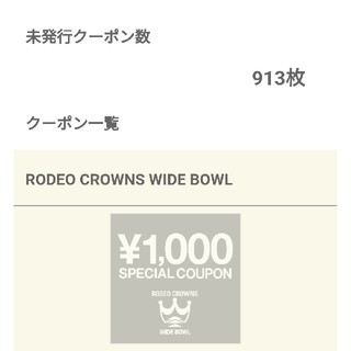 RODEO CROWNS WIDE BOWL - ホワイト