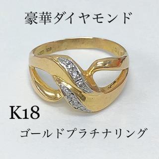 鑑定済み 豪華 ダイヤモンド  K18 ゴールド プラチナ リング 指輪 (リング(指輪))