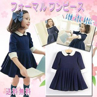 子供服フォーマルワンピース サイズ80~130㎝選べます!(ワンピース)