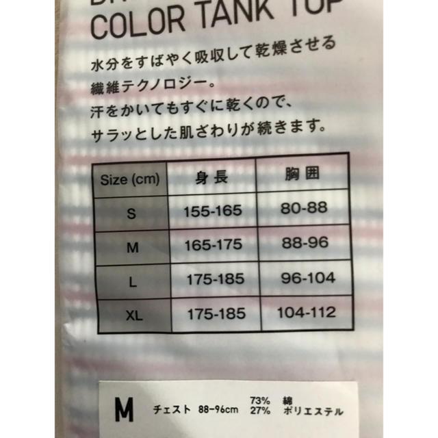UNIQLO(ユニクロ)のメンズ タンクトップ チェスト Mサイズ メンズのトップス(タンクトップ)の商品写真
