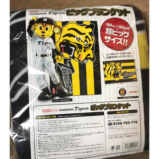 ハンシンタイガース(阪神タイガース)の阪神タイガース ブランケット(応援グッズ)
