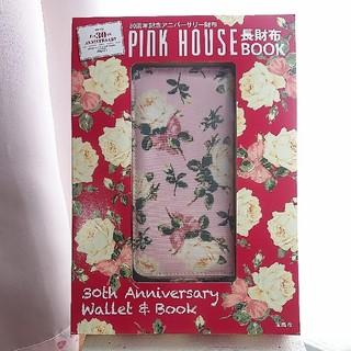 ピンクハウス(PINK HOUSE)のみーたん様専用 PINK HOUSE長財布 未使用(ファッション/美容)