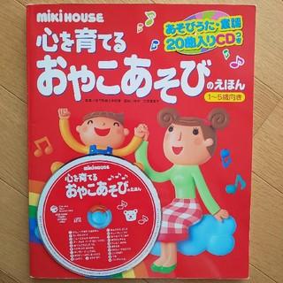 ミキハウス(mikihouse)のミキハウス CD付き 絵本(知育玩具)