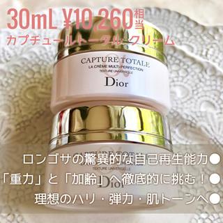 【10,260円分】ディオール カプチュールトータルクリーム 自己再生・幹細胞