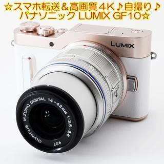Panasonic - ☆スマホ転送&自撮りパノラマ♪パナソニック LUMIX GF10☆