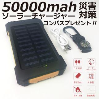 【新品】50000mAh ソーラーチャージャー 急速充電 防水防災 グリーン