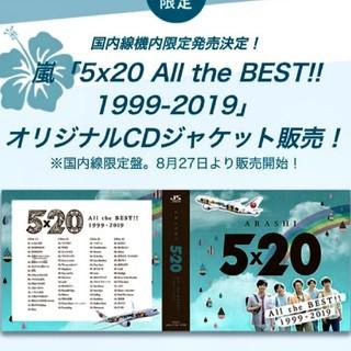 嵐 - 嵐 5×20 All the BEST!! JAL国内線限定版