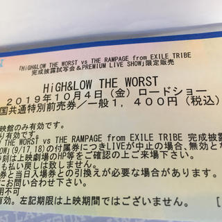 THE RAMPAGE - HIGH & LOW  映画前売り券 2枚