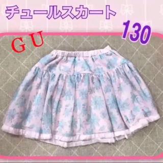 ジーユー(GU)の女の子 チュール スカート 130(スカート)