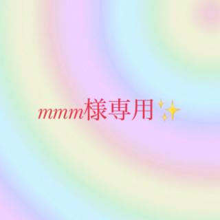 コバヤシセイヤク(小林製薬)のmmm様専用(パック/フェイスマスク)