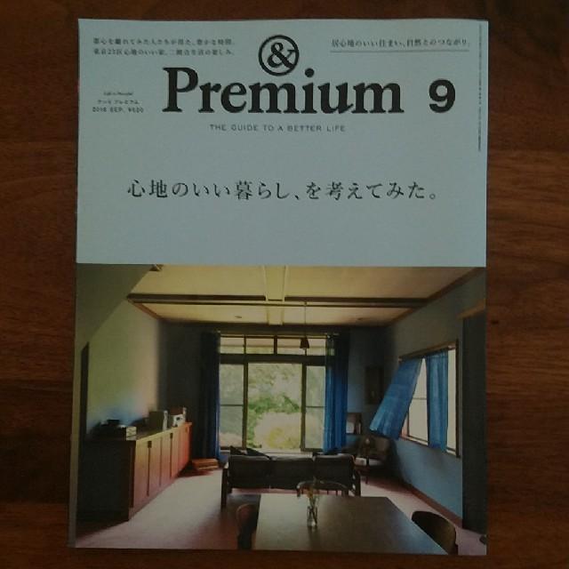 & Premium  2018年 9月号、2019年6月号 エンタメ/ホビーの雑誌(ファッション)の商品写真
