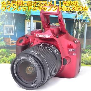 Canon - ☆入門機に超オススメ!!希少なワインレッド☆キャノン Kiss X50☆