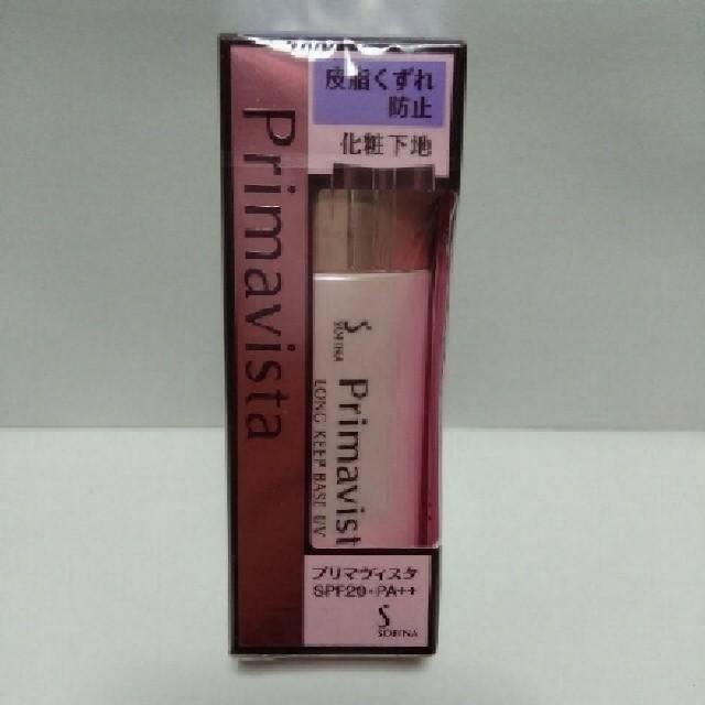 Primavista(プリマヴィスタ)のPrimavista コスメ/美容のベースメイク/化粧品(化粧下地)の商品写真