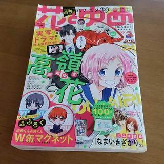 ハクセンシャ(白泉社)の花とゆめ 12号(漫画雑誌)