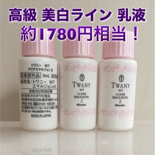 トワニー(TWANY)の残り1セット♡ 高級美白ライン 乳液 1780円相当 WTクリア(乳液/ミルク)