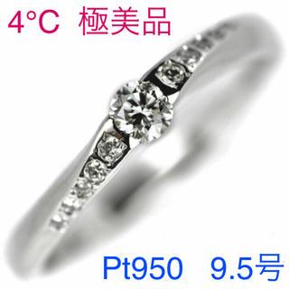 4℃ - 【新品仕上げ済み】4℃ Pt950 ダイヤモンド リング 9.5号