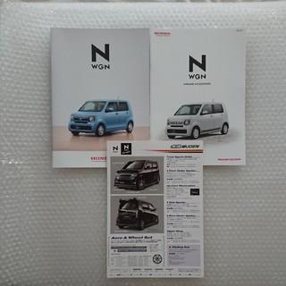 ホンダ - ホンダ N WGN カタログ セット