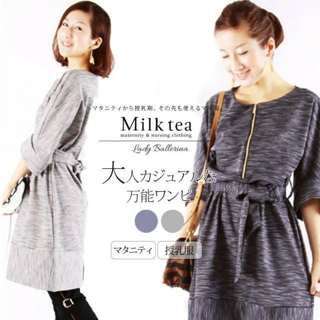 milktea マタニティ&授乳ワンピース  キッズ/ベビー/マタニティのマタニティ(マタニティワンピース)の商品写真