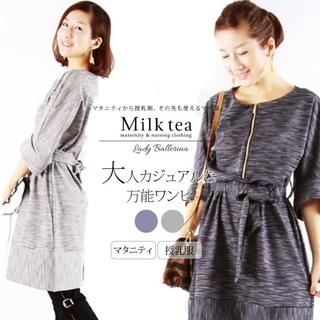 milktea マタニティ&授乳ワンピース