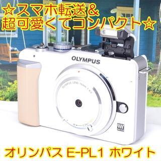 OLYMPUS - ☆スマホ転送&超可愛くてコンパクト♪オリンパス E-PL1 ホワイト☆