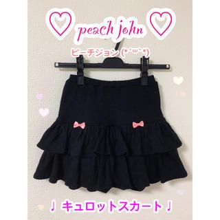 ピーチジョン(PEACH JOHN)の♡ピーチジョン♡ peachjohn*PJ*ガーリー*キュロット ルームウェア♩(ルームウェア)