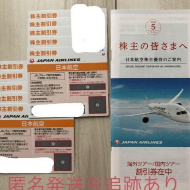JAL(日本航空)(ジャル(ニホンコウクウ))のJAL 株主優待券 10枚 チケットの乗車券/交通券(航空券)の商品写真