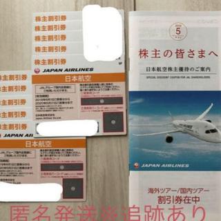 JAL(日本航空) - JAL 株主優待券 10枚