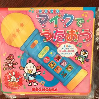 ミキハウス(mikihouse)の新品未開封ミキハウス(楽器のおもちゃ)