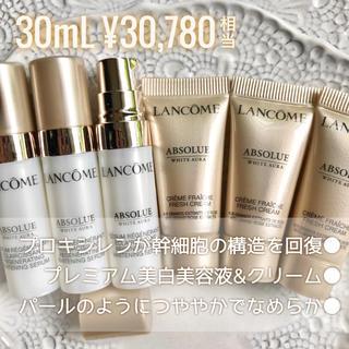 LANCOME - 【お試し✦2製品】アプソリュ ホワイトオーラ エッセンス クリーム 幹細胞