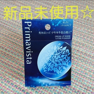 Primavista - プリマヴィスタ☆ドレスアップシャイン☆ルースパウダー☆パールタイプ☆おしろい☆