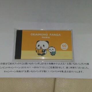 Rakuten - 楽天パンダ パラパラメモ帳