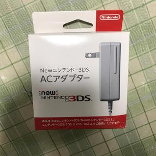 ニンテンドウ(任天堂)の3DS LL(3DS・DSi・DSiLL兼用)ACアダプター(その他)