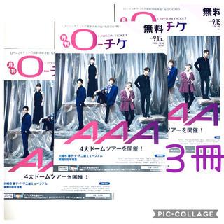 トリプルエー(AAA)の☆  AAA ☆ 月間ローチケNo.147 3冊!(印刷物)