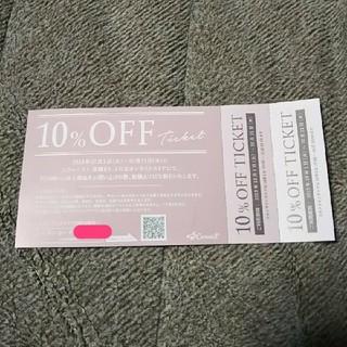 コクーニスト(Cocoonist)のコクーニスト★10%off割引券(ショッピング)