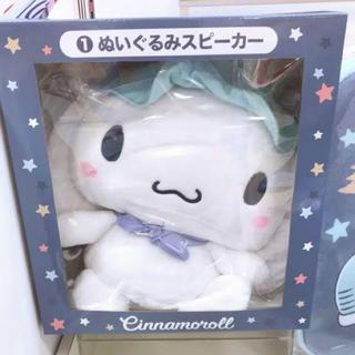 シナモロール - ♡ シナモロール ぬいぐるみスピーカー ♡