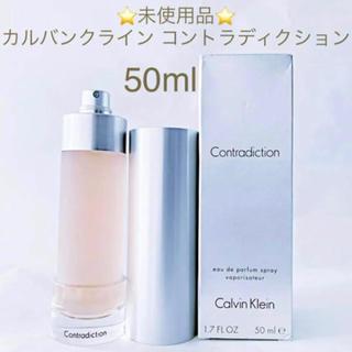 カルバンクライン(Calvin Klein)の⭐︎未使用品⭐︎カルバンクライン コントラディクション EDP SP 50ml(香水(女性用))
