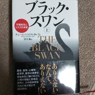 ダイヤモンドシャ(ダイヤモンド社)のブラック・スワン(上)(ビジネス/経済)