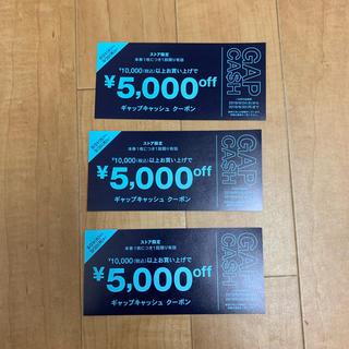 ギャップ(GAP)の最終セール  GAP CASHクーポン 5000円3枚(ショッピング)